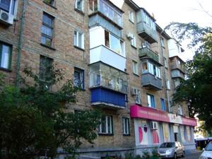 Офис, Щербаковского Даниила (Щербакова), Киев, Z-97013 - Фото3