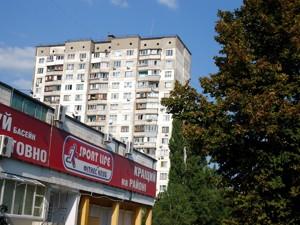 Квартира Курчатова Академика, 7, Киев, H-39451 - Фото1