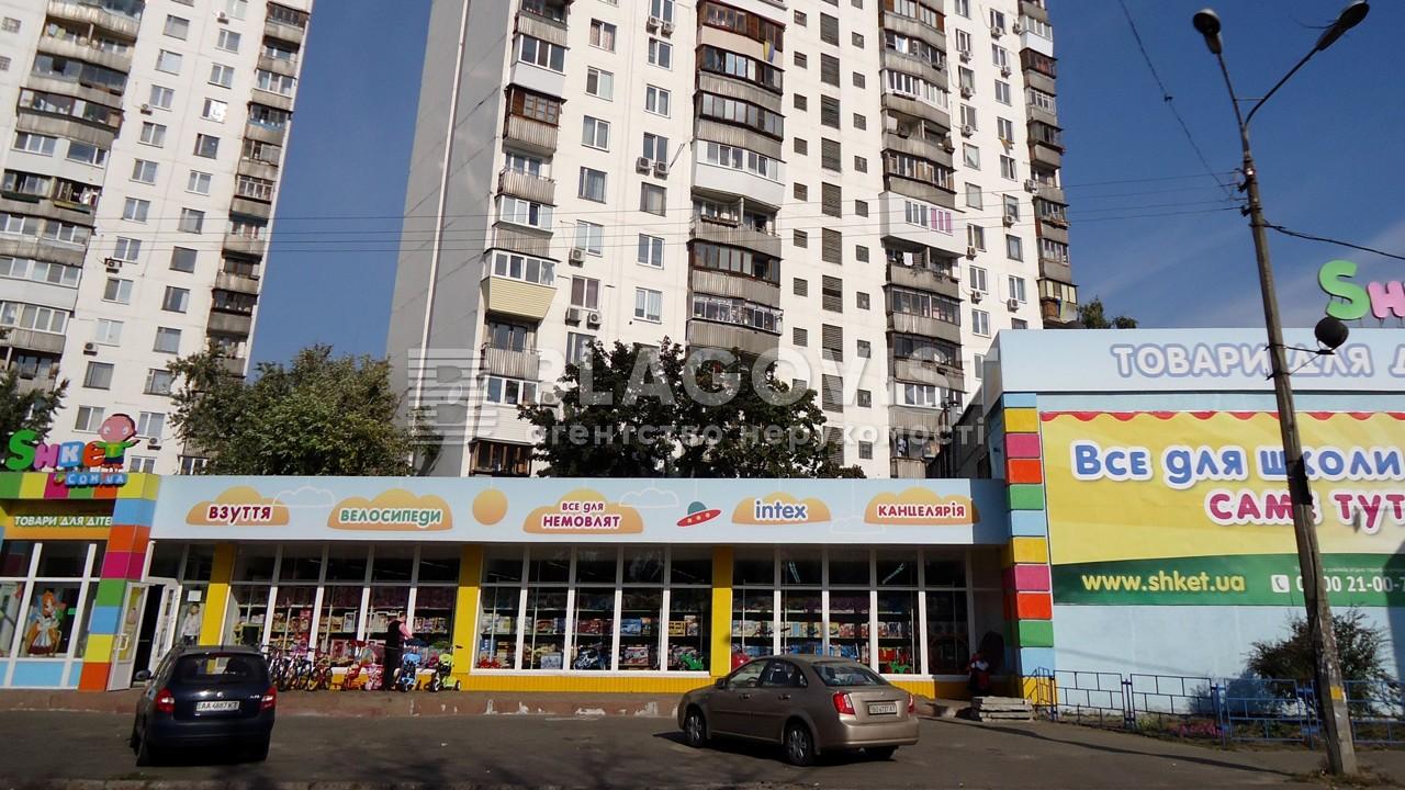 Магазин, Z-1058260, Малышко Андрея, Киев - Фото 1