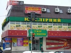 Торговые площади, Малышко Андрея, Киев, F-5166 - Фото1